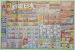 ヤマダ電機 チラシ発行日:2012/6/23