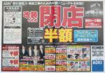 アオキ チラシ発行日:2012/6/23