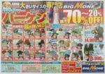 ビックエムワン チラシ発行日:2012/6/23