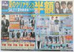 洋服の青山 チラシ発行日:2012/6/23