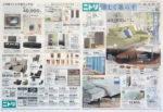 ニトリ チラシ発行日:2012/6/23