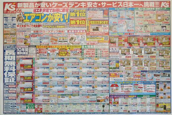 ケーズデンキ チラシ発行日:2012/6/23