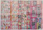東光ストア チラシ発行日:2012/6/25