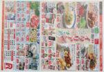 アークス チラシ発行日:2012/6/25