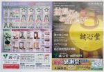 誠心堂 チラシ発行日:2012/7/20