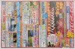クラブツーリズム チラシ発行日:2012/7/21