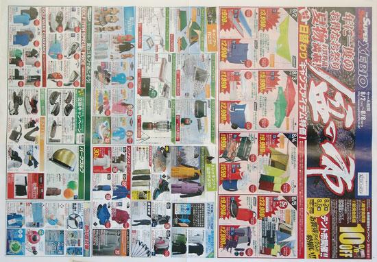 スーパースポーツゼビオ チラシ発行日:2012/8/2