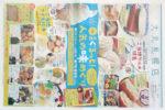 大丸札幌店 チラシ発行日:2012/8/1