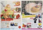 ぎょれん チラシ発行日:2012/8/1