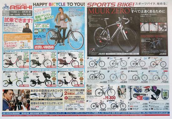 サイクルベースあさひ チラシ発行日:2012/7/28