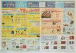 新さっぽろサンピアザ チラシ発行日:2012/7/26
