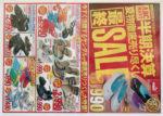 ABCマート チラシ発行日:2012/8/10