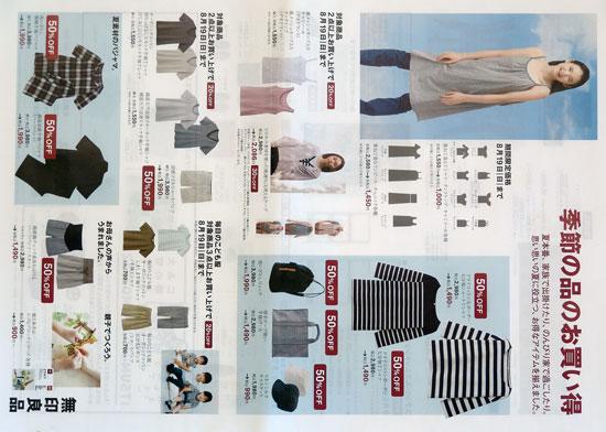 無印良品 チラシ発行日:2012/8/1