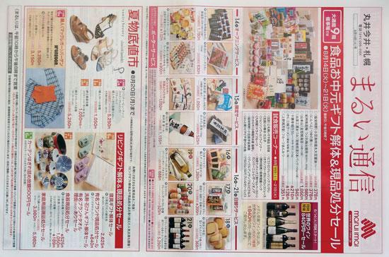 丸井今井 チラシ発行日:2012/8/14