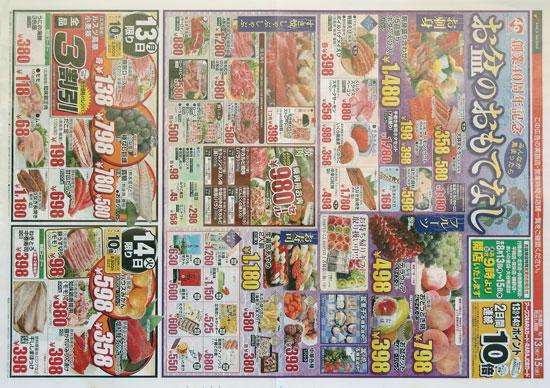東光ストア チラシ発行日:2012/8/13