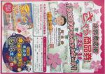 本郷商店街 チラシ発行日:2012/7/25