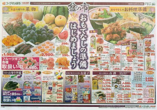 コープさっぽろ チラシ発行日:2012/8/7