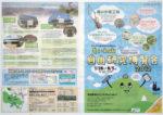 札幌もいわ山ロープウエイ チラシ発行日:2012/7/28