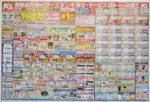 ケーズデンキ チラシ発行日:2012/7/21