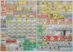 ベスト電器 チラシ発行日:2012/7/21