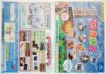 白い恋人パーク チラシ発行日:2012/7/21