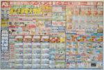 ケーズデンキ チラシ発行日:2012/7/28
