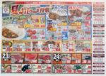 東光ストア チラシ発行日:2012/7/27