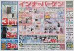北雄ラッキー チラシ発行日:2012/7/25