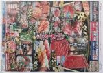 ダイエー チラシ発行日:2014/12/30