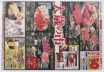 コープさっぽろ チラシ発行日:2014/12/30