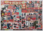 ユニクロ チラシ発行日:2014/12/30