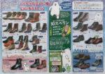 靴のふれっぷ チラシ発行日:2014/12/27