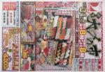 ダイイチ チラシ発行日:2014/12/31