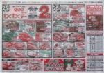 イオン チラシ発行日:2014/12/25