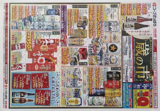 コープさっぽろ チラシ発行日:2014/12/25