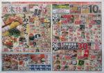 東光ストア チラシ発行日:2014/12/25