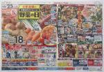 ダイエー チラシ発行日:2014/12/25