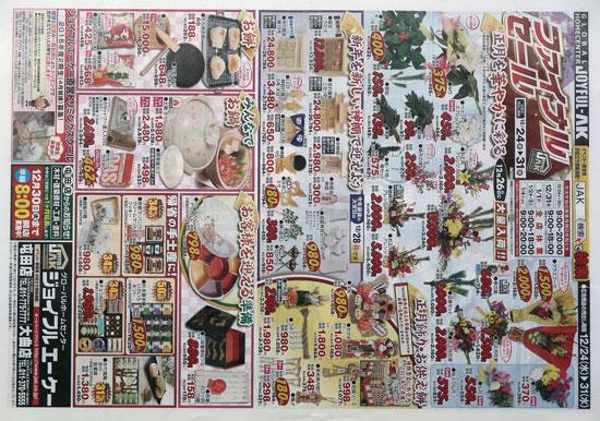 ジョイフルエーケー チラシ発行日:2014/12/24