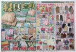 北雄ラッキー チラシ発行日:2014/12/24