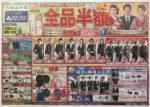洋服の青山 チラシ発行日:2015/1/3