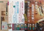 NAC札幌 チラシ発行日:2014/12/26
