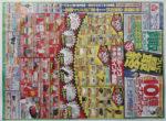 ヤマダ電機 チラシ発行日:2014/12/27