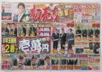 はるやま チラシ発行日:2015/1/3