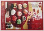 もりもと チラシ発行日:2014/12/27