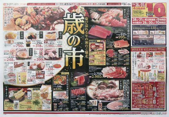 コープさっぽろ チラシ発行日:2014/12/28