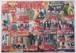 ユニクロ チラシ発行日:2014/12/28