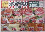 生鮮市場 チラシ発行日:2014/12/28