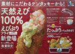 KFC チラシ発行日:2015/1/8