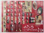 丸井今井 チラシ発行日:2015/1/7