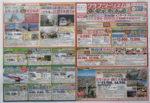 クラブツーリズム チラシ発行日:2015/1/4